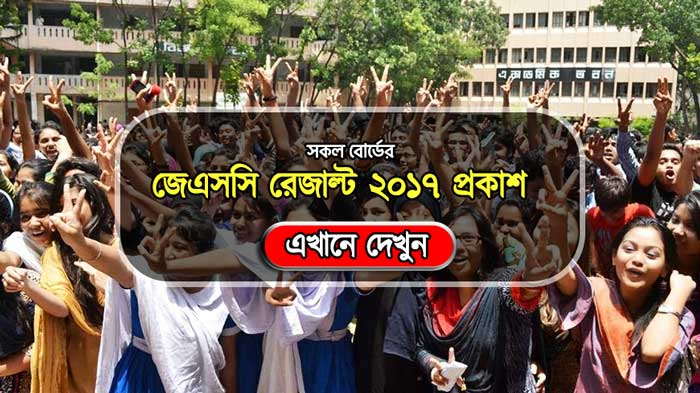 JSC Result 2017 All Education Board