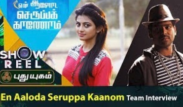 En Aaloda Seruppa Kaanom Team Interview in Showreel 20-11-2017 Puthuyugam Tv