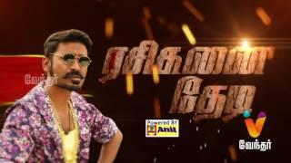 Rasiganai Thedi Episode- 12 | Vendhar TV Show