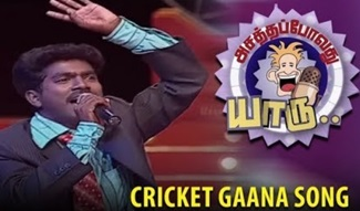 Asatha Povathu Yaaru | Cricket Gaana Song | Tamil Stand Up Comedy | Sun Life