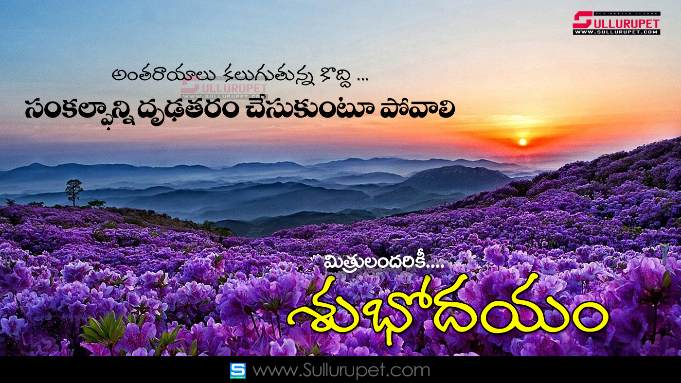 Famous telugu good morning quotes wishes greetings pictures for telugu good morning quotes wshes for whatsapp life m4hsunfo