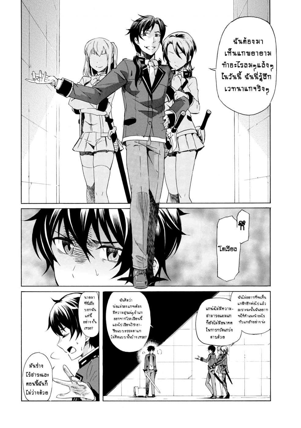 อ่านการ์ตูน Ichioku-nen Button o Renda Shita Ore wa Kizuitara Saikyou ni Natteita ตอนที่ 1.1 หน้าที่ 7