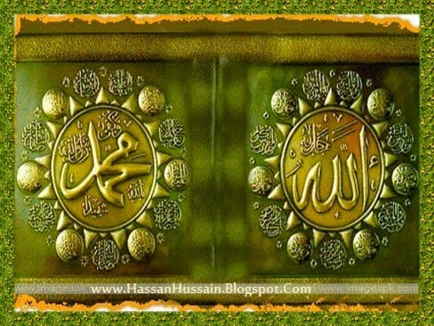 Allah Muhammad Saw Names Wallpapers Hd 171 Hassan Hussain Ali