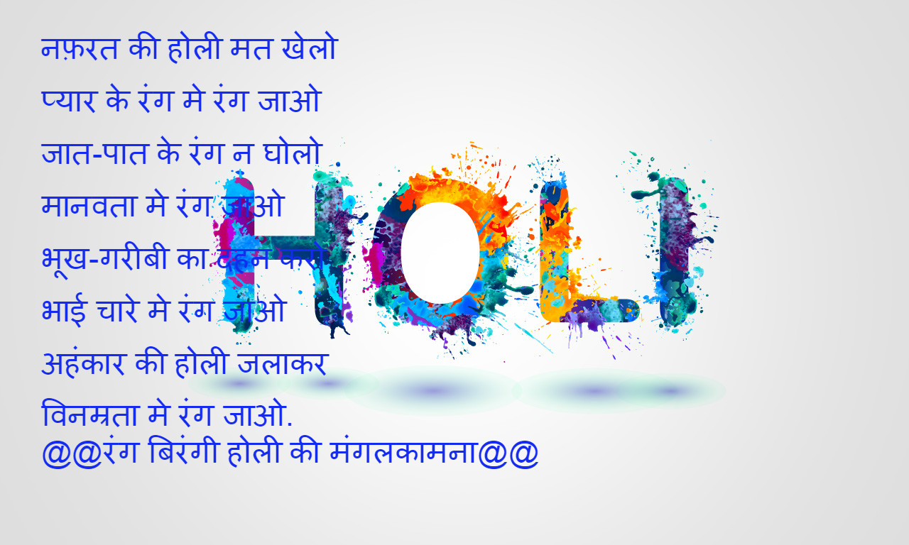 Holi%2Bshayari%2Bimage333333333333333333333333333333333333%2B%25285%2529 - Best Shayari images of holi 50+