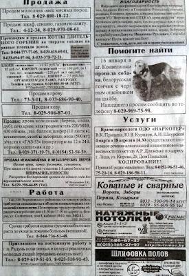 вороновская газета объявления вороновский район