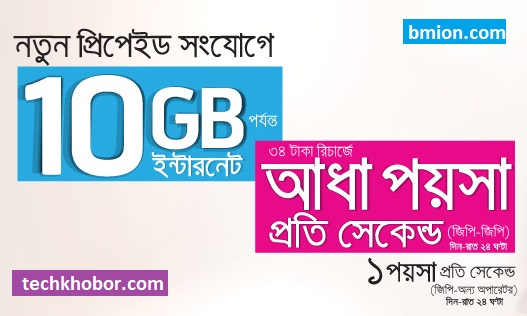 Grameenphone-Gp-New-SIM-Offer-Upto-10GB-Internet-Prepaid-New-SIM-Connection-34Tk-Recharge-1GB-Free-Special-Call-Rate