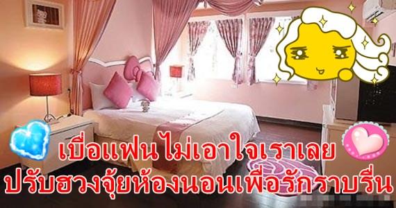 ฮวงจุ้ย, ฮวงจุ้ยความรัก, ปรับฮวงจุ้ยห้องนอน, ฮวงจุ้ยห้องนอน