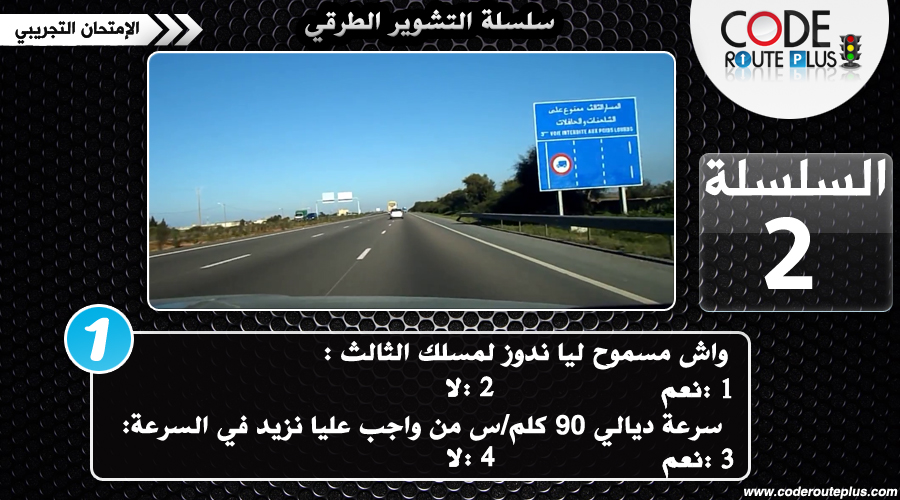 logiciel code de la route maroc gratuit startimes