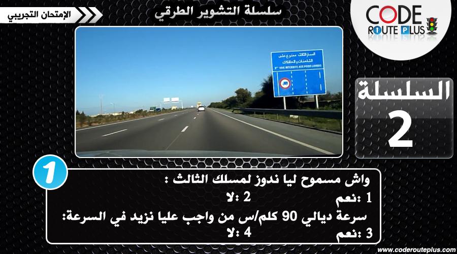 code route maroc gratuit startimes2