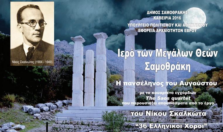 Αυγουστιάτικη Πανσέληνος στο Ιερό των Μεγάλων Θεών Σαμοθράκης
