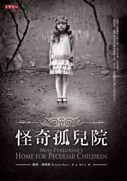 怪奇孤兒院 小說