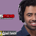تحميل تعليق فهد العتيبي لبيس 2016 ARABIC COMMENTARY FAHD AlOtaibi PES16