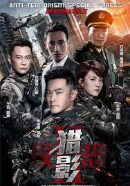 Đội Chống Khủng Bố Liệp Ảnh Trung Quốc