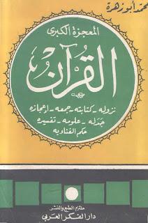 تحميل كتاب المعجزة الكبرى القرآن pdf محمد أبو زهرة
