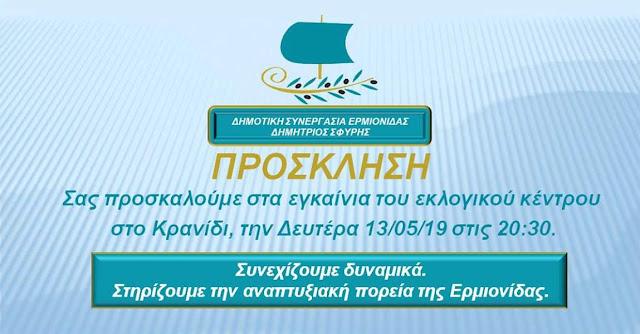 Εγκαίνια εκλογικού κέντρου Ερμιόνης της Δημοτικής Συνεργασίας Ερμιονίδας