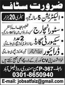Electrician, Store In-charge Security Guards, Drivers required in Faisalabad