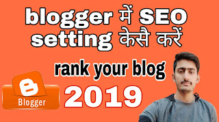How to use SEO in Hindi