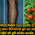 The anti Karma from tomatoes to make magic bullet cure veins tied.