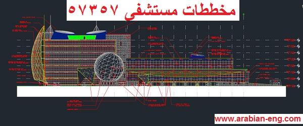 مخططات مستشفى 57357 | المهندس العربي