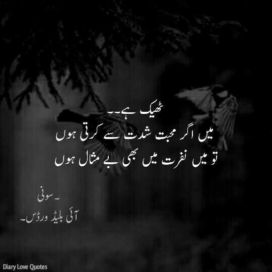 Sad Poetry In Urdu With Images