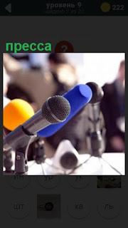 стоят микрофоны и пресса готова к освещению события