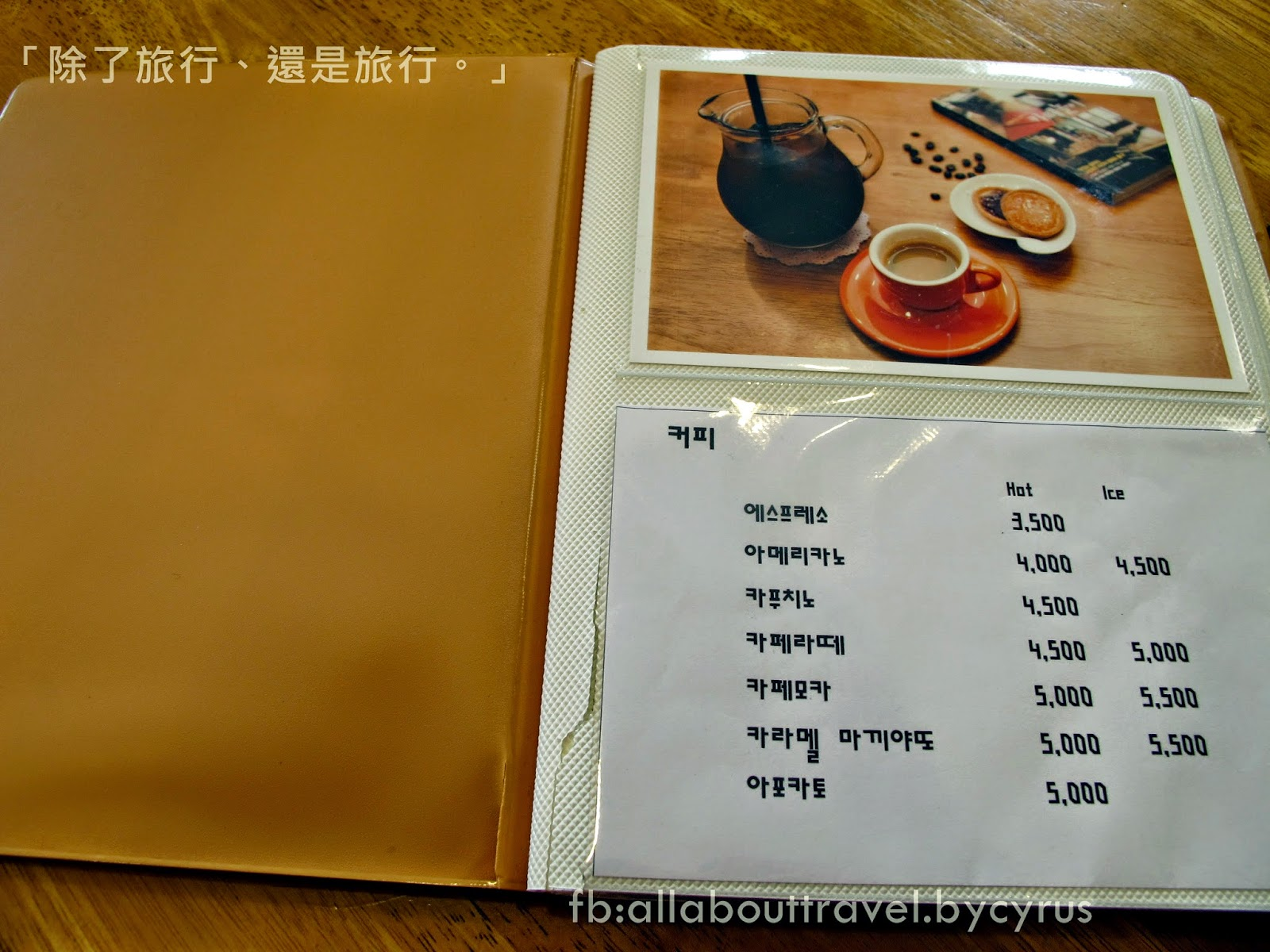 韓國自由行夢想之旅23