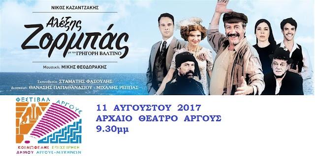 """""""Αλέξης Ζορμπάς"""" με τον Γρηγόρη Βαλτινό στο Αρχαίο Θέατρο Άργους"""