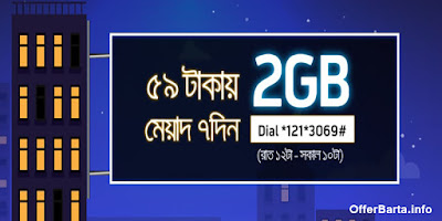 Grameenphone 2GB Night Pack Only 59TK