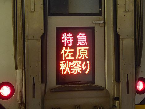 特急佐原秋祭り号号 佐原行き E257系