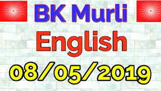 BK murli today 08/05/2019 (English) Brahma Kumaris Murli प्रातः मुरली Om Shanti.Shiv baba ke Mahavakya