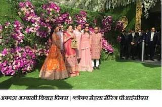 अकाश अम्बानी विवाह पिक्स, श्लोका मेहता मैरिज पीआईसीएस,Akash Ambani-Shloka Mehta Marriage PICS, अकाश अम्बानी विवाह पिक्स,