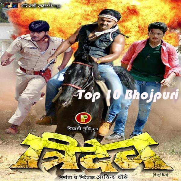 First look Poster Of Bhojpuri Movie Tridev Feat Pawan Singh, Arvind Akela 'Kallu' Latest movie wallpaper, Photos