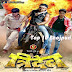 Bhojpuri Movie 'Tridev' Cast & Crew Details, Release Date, Songs, Videos, Photos, Actors, Actress Info