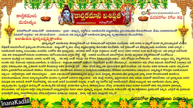 Karthika Masam Significance in Telugu, Siva Kesava hd wallpapers with Karthika Masam Greetings, Karthika Masam Importance in Telugu