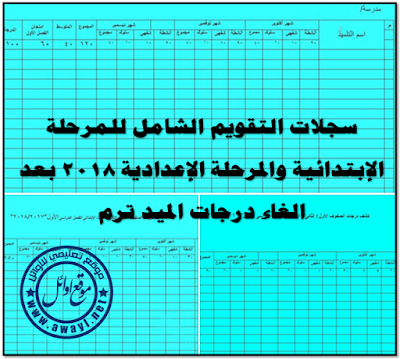سجلات التقويم الشامل 2018 , سجلات التقويم الشامل حسب القرار 313 , سجلات التقويم الشامل للمرحلة الابتدائية , سجلات التقويم الشامل للمرحلة الاعدادية , سجل التقويم الشامل لجميع المواد للمرحلة الابتدائية , كل سجلات التقويم الشامل في المدارس