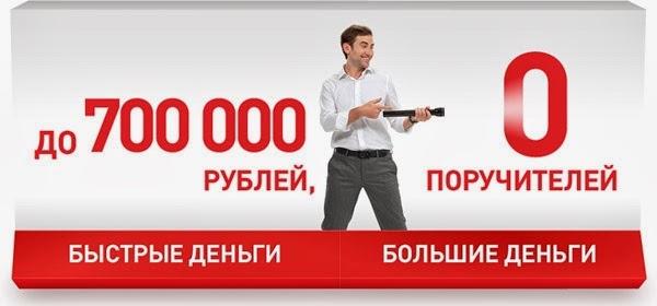 Русский стандарт интернет банк заявка на кредит