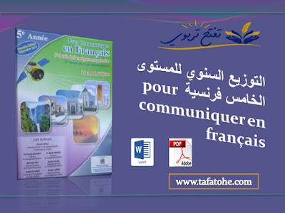 التوزيع السنوي للمستوى الخامس فرنسية pour communiquer en francais 2018
