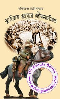 Muchiram Gurer Jibancharit by Bankim Chandra Chattopadhyay