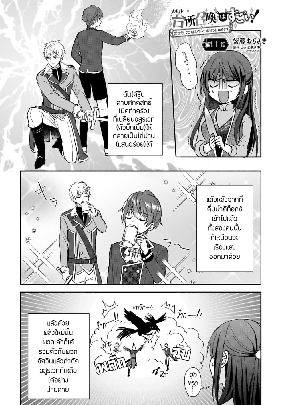 อ่านการ์ตูน Skill Daidokoro Shoukan wa Sugoi! Isekai de Gohan Tsukutte Point Tamemasu ตอนที่ 11 หน้าที่ 2