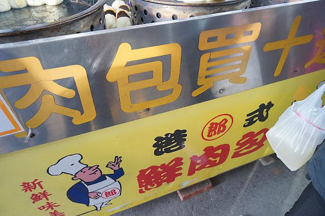 DSC08447 - 十甲新光黃昏市場│郎港式鮮肉包銅板小吃,肉餡口感紮實人潮多多