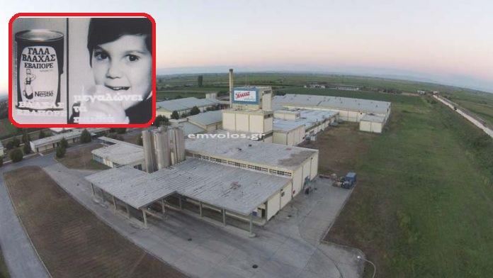 Γάλα Βλάχας: «Λουκέτο» μετά από 45 χρόνια στο εργοστάσιο !