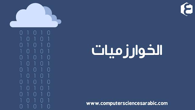 كتاب يضم الخوارزميات في البرمجة و  هيكلة البيانات بالعربي