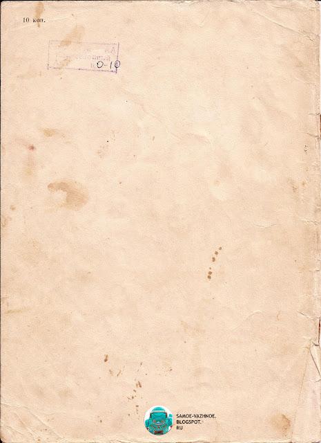 Носов Федина задача художник Вальк 1979 книга СССР. Детские книги СССР