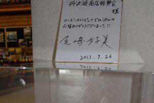 尾崎好美さんシューズの靴型記念碑