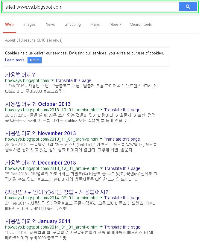 구글블로그 사용법: 구글 검색엔진에 글(포스트)이 등록되어 있는지 확인하는 방법