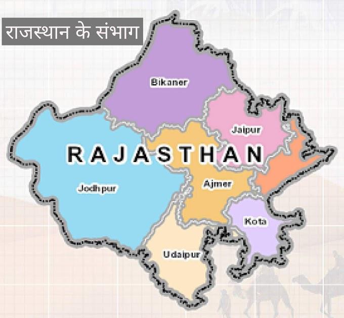 राजस्थान में संभाग व्यवस्था