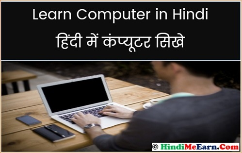 Learn Computer in Hindi