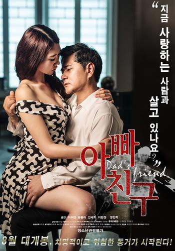 [18+] Dad's Friend 2016 Korean Adult Movie HDRip Poster