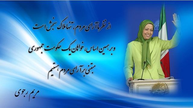 ایران-مریم رجوی-برنامه ایران فردا-عکسهای 10ماده مریم رجوی