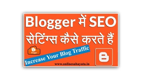 SEO क्या है - Blogger में SEO Settings कैसे करते है